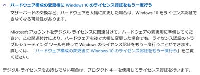 ハードウェア構成の変更後に Windows 10 のライセンス認証をもう一度行う_