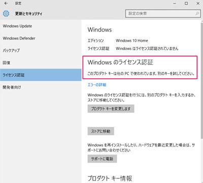 Windows のライセンス認証_