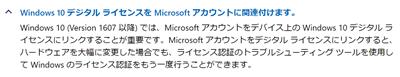Windows 10 デジタル ライセンスを Microsoft アカウントに関連付けます_