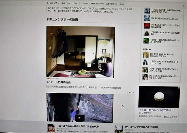 19.8.9 Youtube山野井泰史ドキュメント (20)