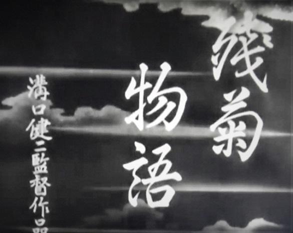 18.8.22 映画 残菊物語ほか (21)
