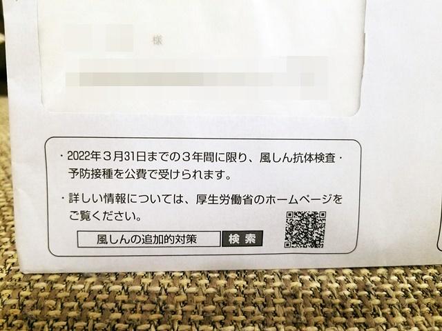 風しんクーポン1-2