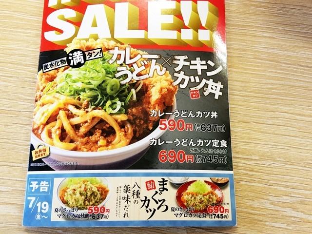 カレーうどんチキンカツ丼1-1