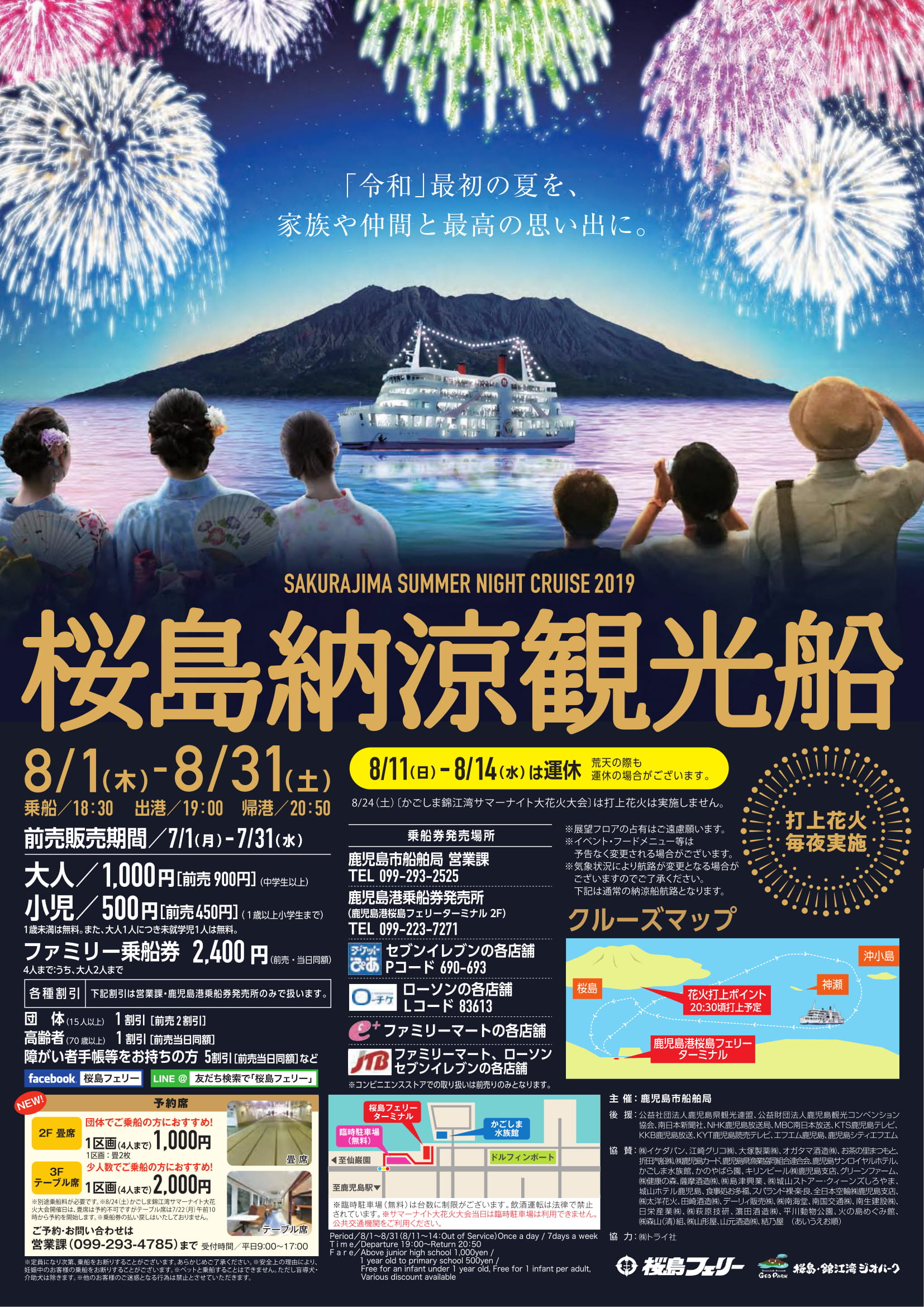 桜島納涼観光船2019-1