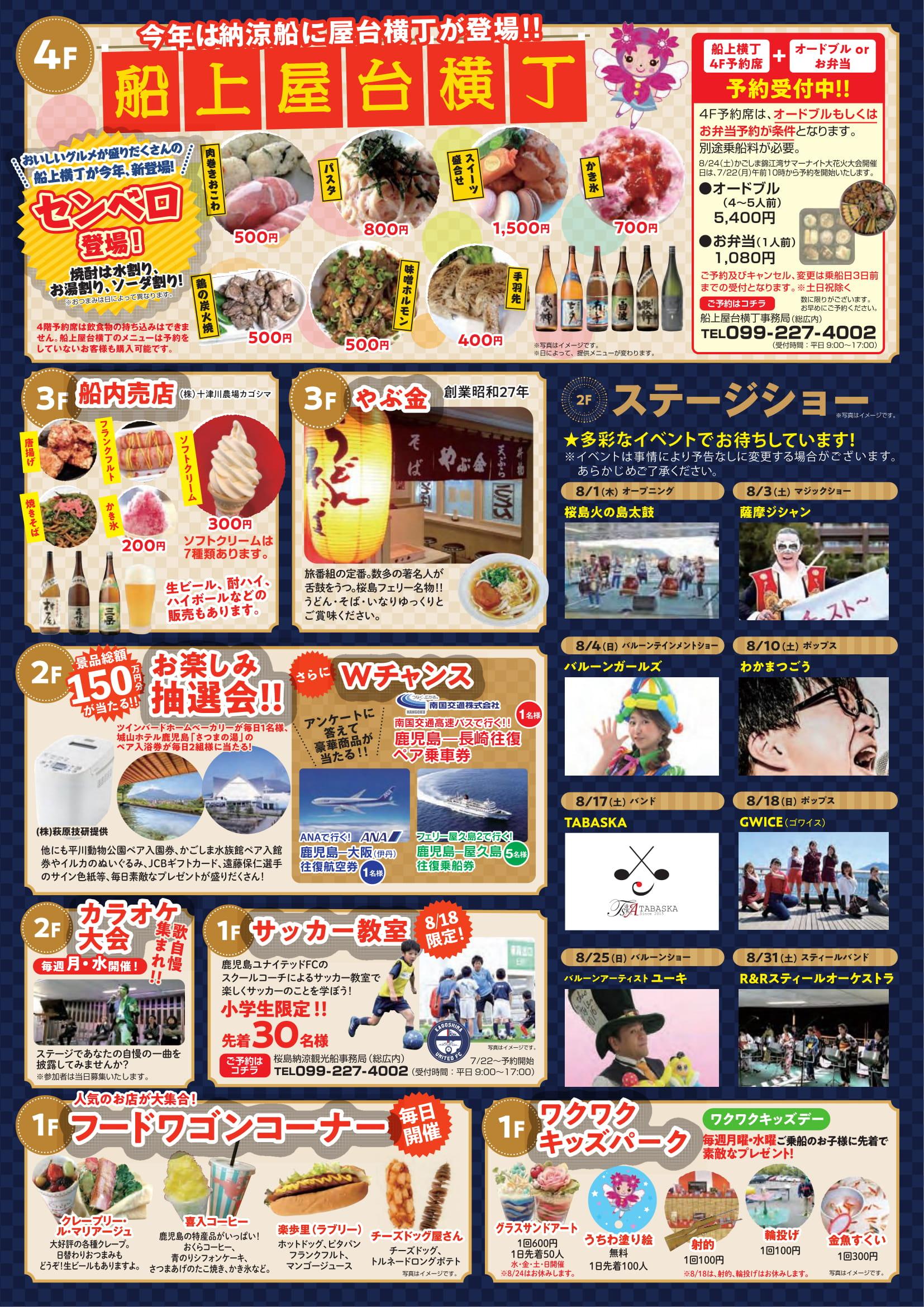 桜島納涼観光船2019-2
