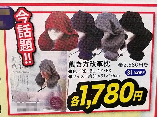 働き方改革枕