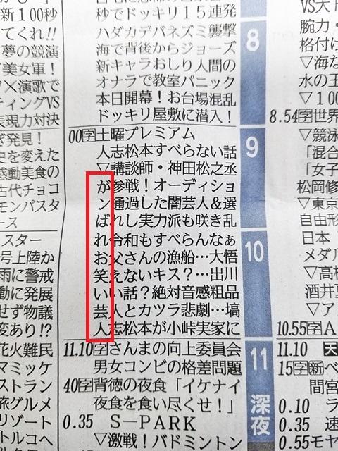 芸人 テレビ欄1-2