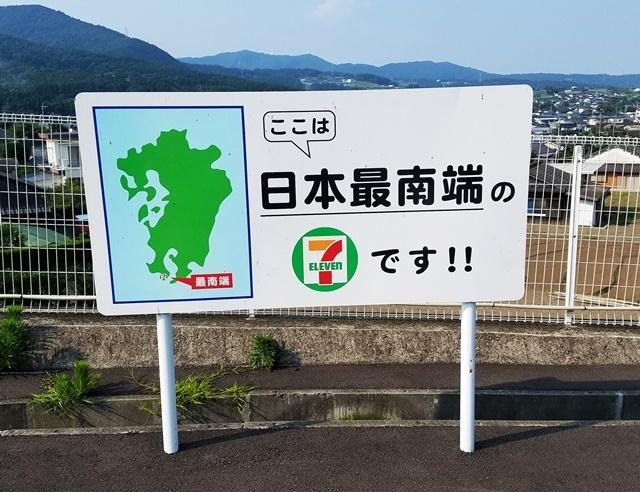 日本最南端セブン