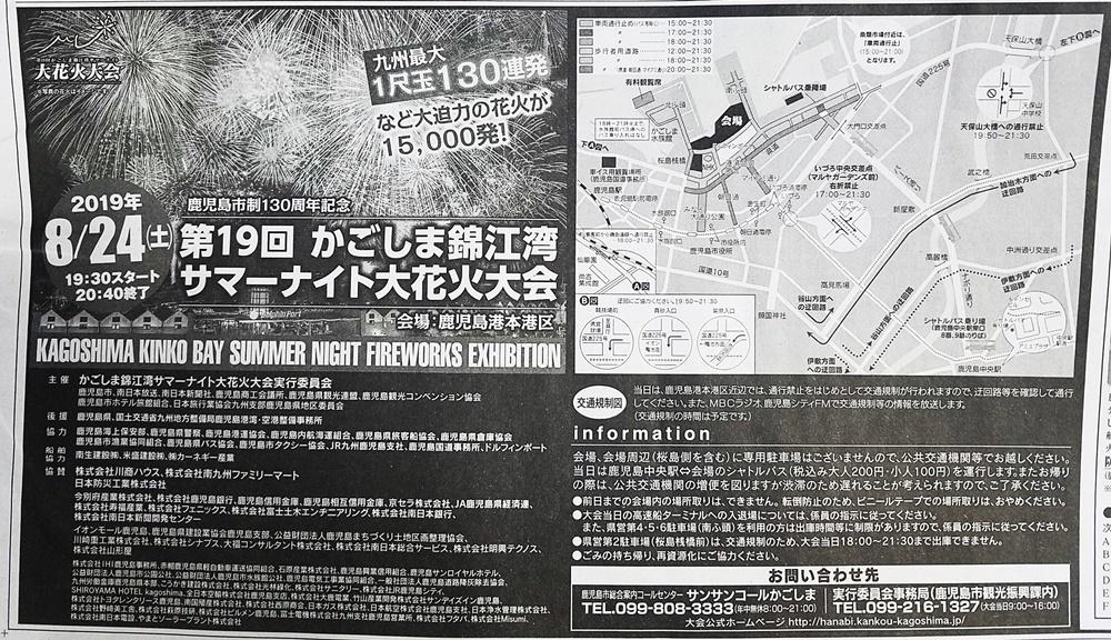 錦江湾サマーナイト2019