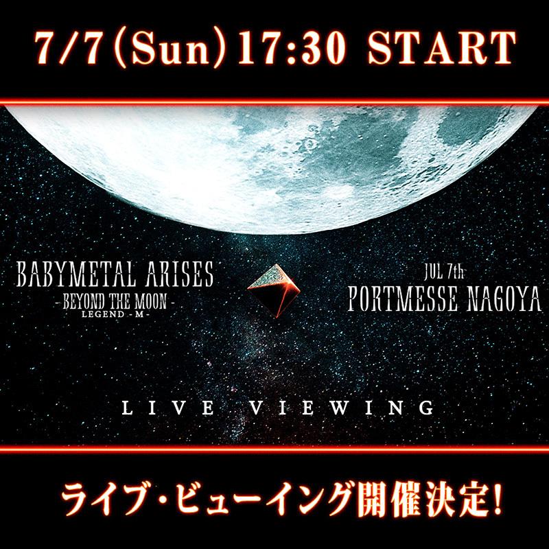 BABYMETAL 名古屋公演ライブビューイング専用の自由掲示板