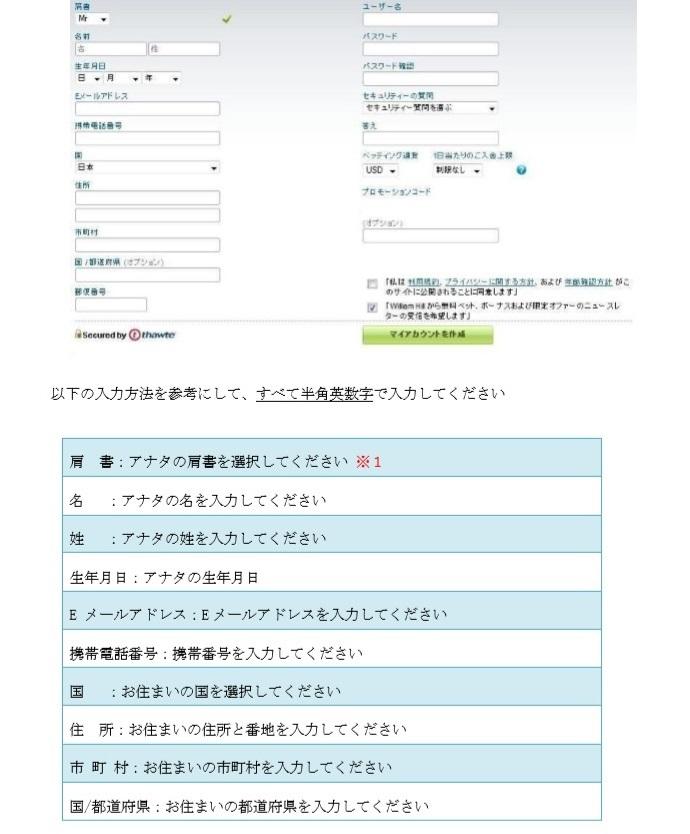新規登録マニュアル1