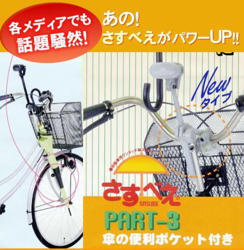 5さすべえ PART-3