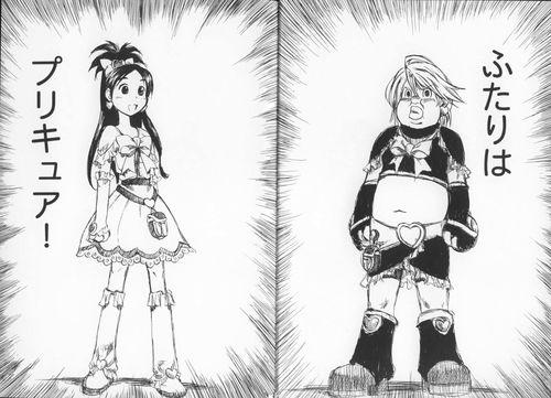 ふたりはプリキュア(漫☆画太郎)