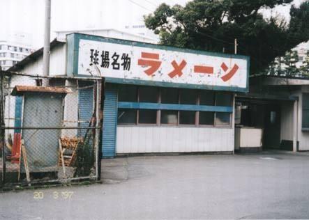 1川崎球場名物ラメーン