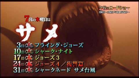 11午後のロードショーサメ映画てんこ盛り