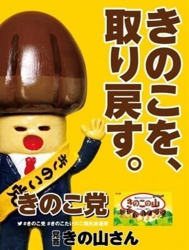キノコ党党首 きの山さん(きのこたけのこ国民総選挙2018)