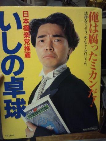 日本極楽党推薦 いしの卓球