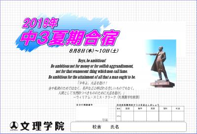 2019夏期合宿