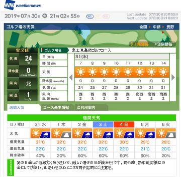 富士見高原天気W