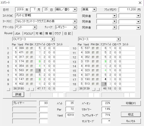 20190725フォレストCC三井の森