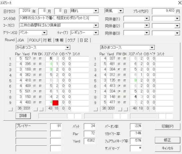 20190808三井の森蓼科