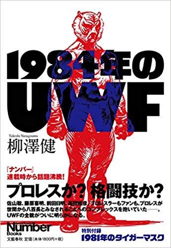 1984nen no UWF