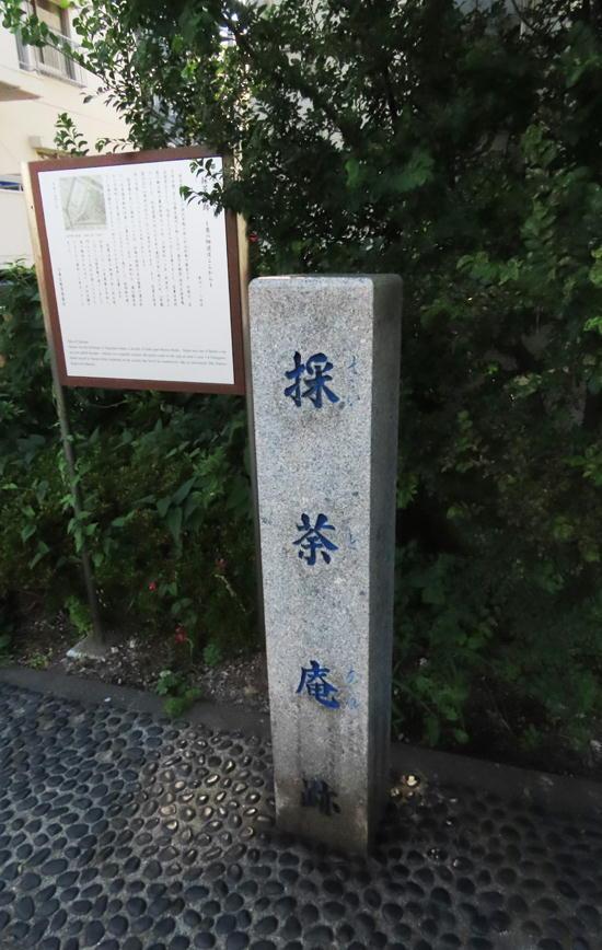 採茶庵-918