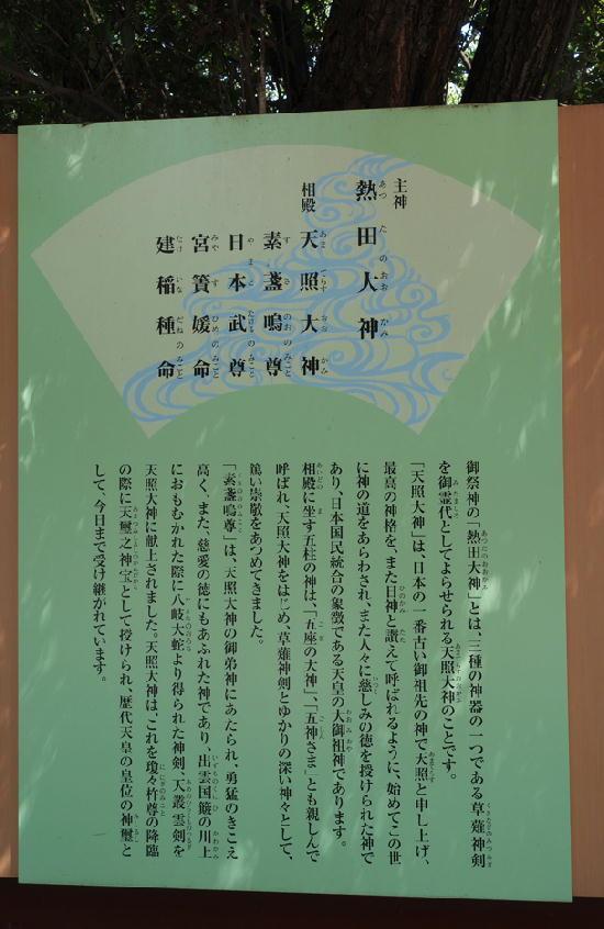 熱田神宮-068