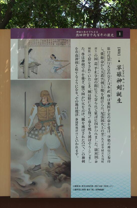 草薙剣-069