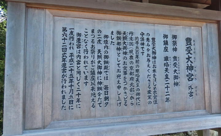 伊勢神宮外宮-093