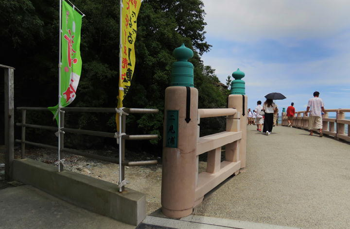 二見橋-126