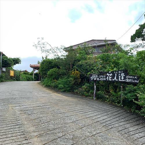 ゆうブログケロブログ沖縄2019 (124)