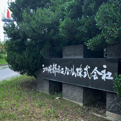 ゆうブログケロブログ沖縄2019 (136)
