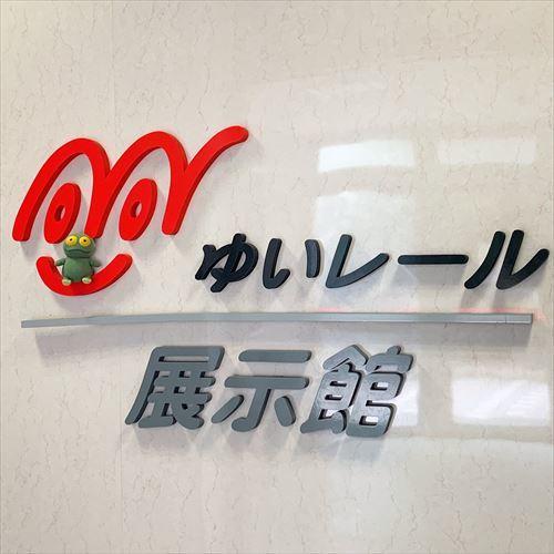 ゆうブログケロブログ沖縄2019 (137)