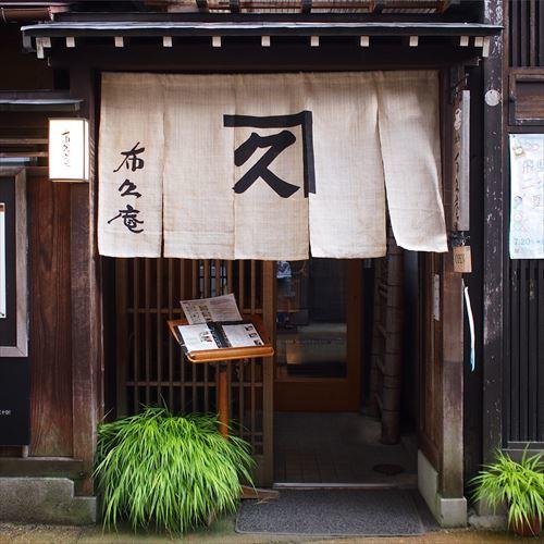 ゆうブログケロブログ飛騨高山2019夏 (26)