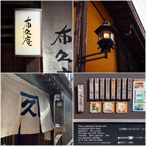 ゆうブログケロブログ飛騨高山2019夏 (27)