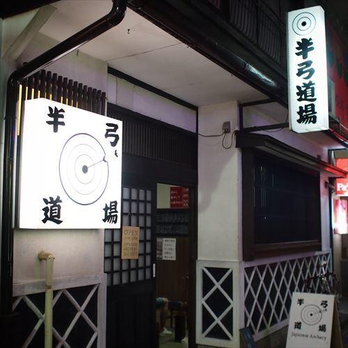 ゆうブログケロブログ飛騨高山2019夏 (54)