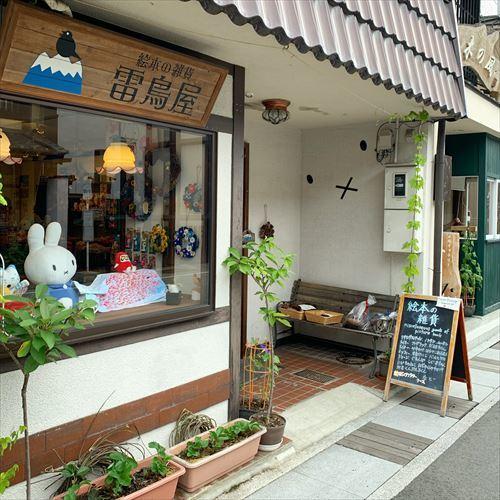 ゆうブログケロブログ飛騨高山2019夏 (78)
