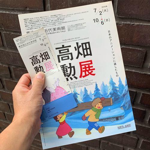 ゆうブログケロブログ高畑勲展とレストランヒロミチランチ (1)