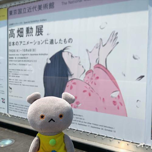 ゆうブログケロブログ高畑勲展とレストランヒロミチランチ (4)
