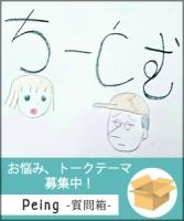 ちーとむブログ用