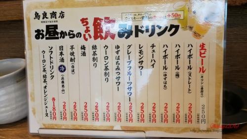 荻窪で一人呑み~鳥良商店