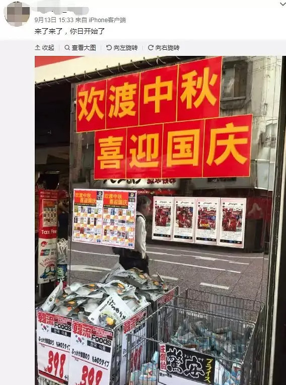 中国の反応 日本省