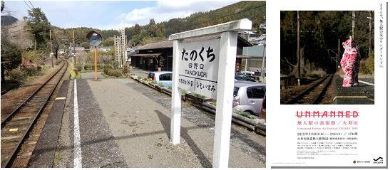 田野口駅H
