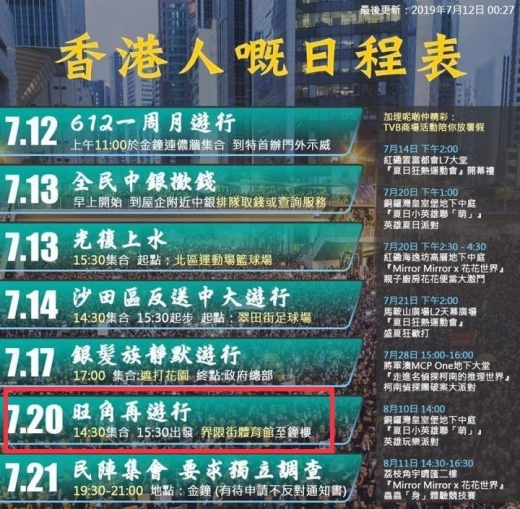 190712Twitter香港デモ日程表