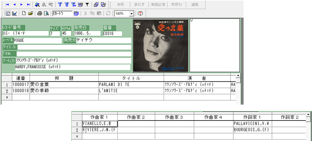 シングル盤レコードリストB