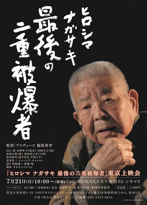 最後の二重被爆者東京特別上映会チラシ