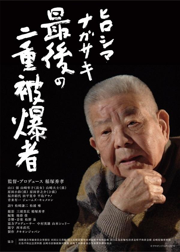 「ヒロシマ ナガサキ 最後の二重被爆者」