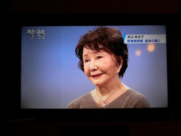 美佐子さんの声