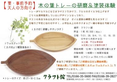 201907-08-ワークショップ-木の葉トレー_研磨、塗装体験
